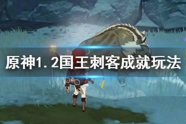 《原神》1.2国王刺客成就怎么玩 1.2国王刺客成就玩法分享