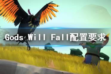 《Gods Will Fall》配置要求高吗 游戏配置要求一览