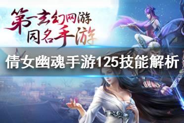 《倩女幽魂手游》12月17日更新 125技能解析