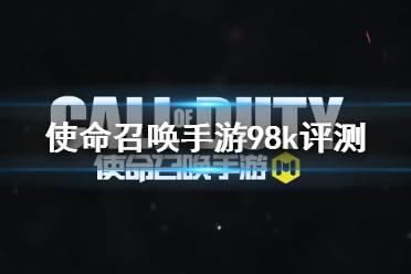 《使命召唤手游》98K好用吗 kar98k评测
