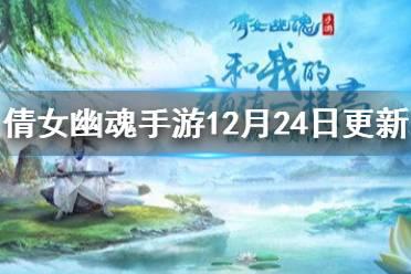 《倩女幽魂手游》12月24日更新 12月24日更新内容介绍
