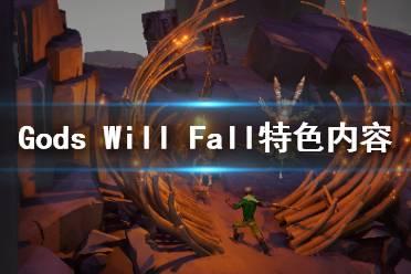 《Gods Will Fall》怎么样 游戏特色内容介绍