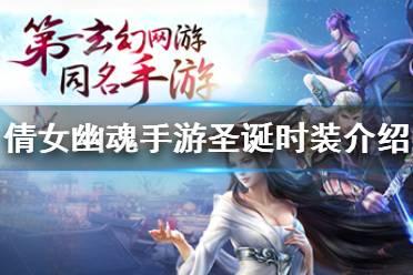《倩女幽魂手游》12月17日更新 圣诞主题时装介绍