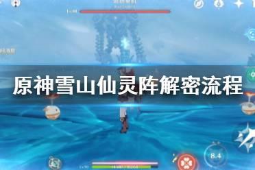 《原神》雪山仙灵任务怎么做?雪山仙灵阵解密流程的详细介绍