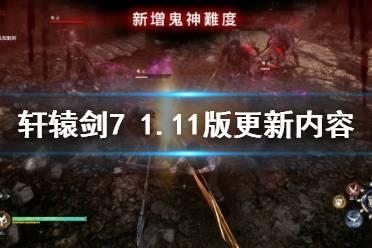 《轩辕剑7》1.11版更新内容一览 v1.11版更新了什么内容?
