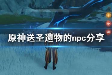《原神》雪山送四星圣遗物的npc在哪?送圣遗物的npc分享