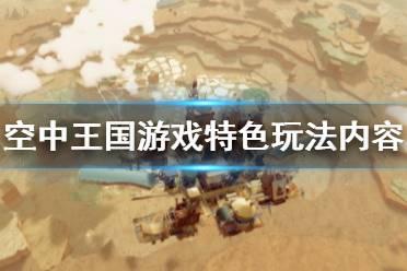 《空中王国》好玩吗?游戏特色玩法内容一览