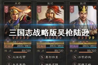 《三国志战略版》陆逊吴枪阵容推荐 陆逊鲁肃程普吴枪搭配攻略