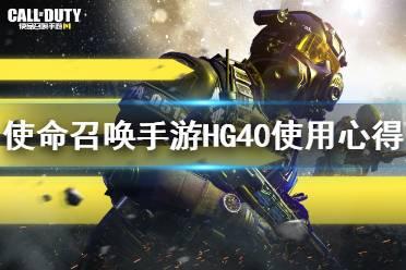 《使命召唤手游》冲锋枪推荐 HG40使用心得