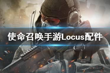 《使命召唤手游》Locus用哪些配件 Locus配件推荐