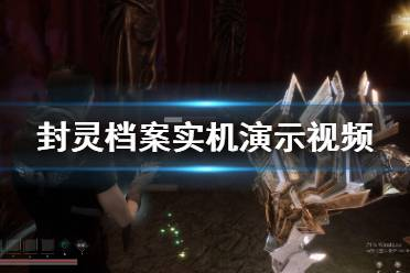 《封灵档案》画面怎么样 游戏实机演示视频