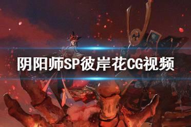 《决战平安京》三周年CG视频怎么样 3周年视频破幕序章介绍