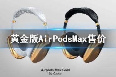 黄金版AirPodsMax要多少钱 黄金版AirPodsMax售价介绍
