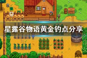 《星露谷物语》黄金钓鱼位置在哪 游戏黄金钓点分享
