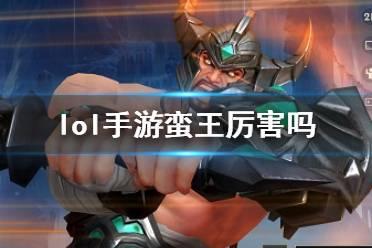 《英雄联盟手游》蛮王出装介绍 lol手游蛮王厉害吗