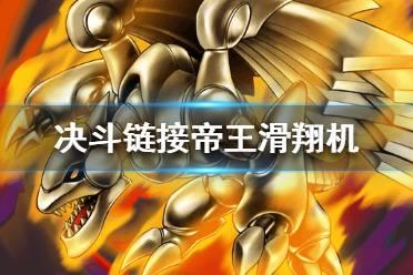 《游戏王决斗链接》圆盘骑士介绍 圆盘骑士怎么样