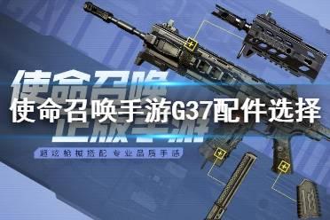 《使命召唤手游》G37地表最强搭配 G37配件选择