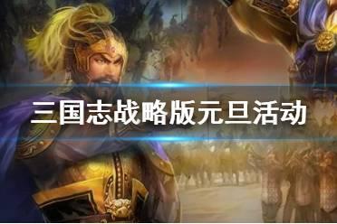 《三国志战略版》12月30日更新内容一览 元旦活动2021玩法介绍