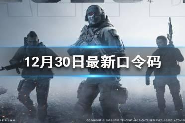 《使命召唤手游》12月30日最新口令码是什么 12月30日最新口令码一览