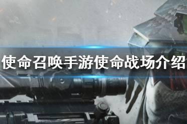 《使命召唤手游》使命战场是什么 使命战场模式介绍