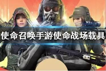 《使命召唤手游》使命战场载具哪个好用 使命战场载具推荐
