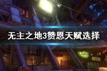 《无主之地3》赞恩天赋怎么点?赞恩天赋选择攻略