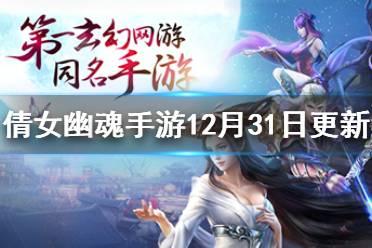 《倩女幽魂手游》12月31日更新公告 12月31日更新了什么