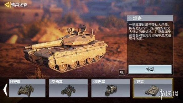 使命召唤手游怎么开坦克 使命召唤手游坦克操作方法介绍
