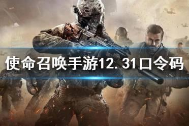 《使命召唤手游》12月31日最新口令码一览 12月31日最新兑换码介绍