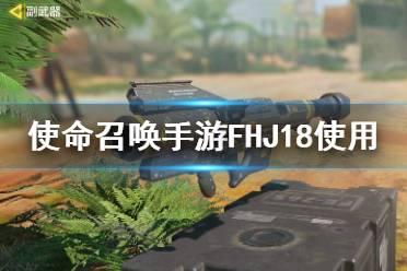《使命召唤手游》FHJ18怎么使用 FHJ18毒刺使用方法