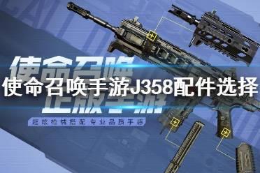 《使命召唤手游》J358配件怎么选择 J358配件选择推荐