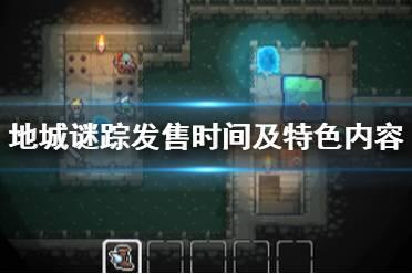 《地城迷宫》游戏什么时候出?地城谜踪发售时间及特色内容一览