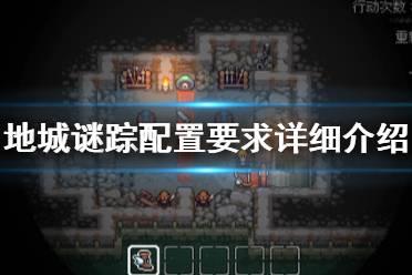 《地城迷宫》配置要求高吗?地城谜踪配置要求详细介绍