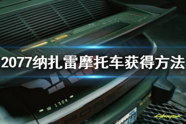 《赛博朋克2077》纳扎雷摩托车在哪 纳扎雷摩托车获得方法分享