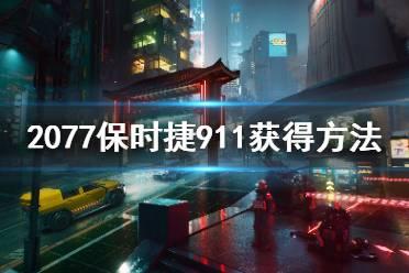 《赛博朋克2077》保时捷911怎么获得 保时捷911获得方法一览