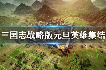 《三国志战略版》元旦英雄集结1.3 1月3日英雄集结阵容