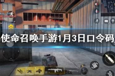 《使命召唤手游》1月3日最新口令码一览 1月3日最新兑换码介绍