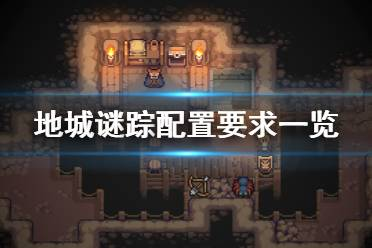 《地城谜踪》配置要求怎么样 配置要求一览