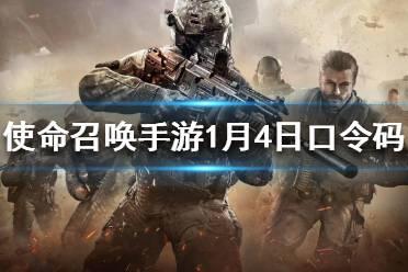 《使命召唤手游》1月4日最新口令码一览 1月4日最新兑换码介绍