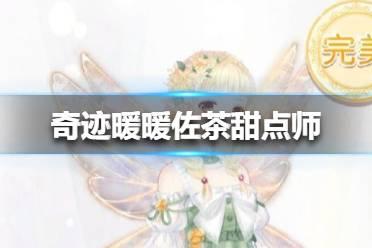 《奇迹暖暖》佐茶甜点师怎么搭配 金桂布香第四关高分攻略