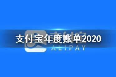 支付宝年度账单哪里看2020 支付宝年度账单怎么查2020