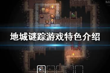 《地城谜踪》好玩吗 游戏特色介绍