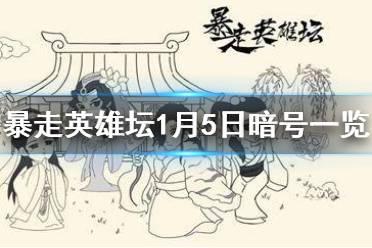 《暴走英雄坛》1月5日最新暗号 1月5日最新暗号一览
