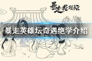 《暴走英雄坛》武功秘籍出处大全 奇遇绝学获取攻略
