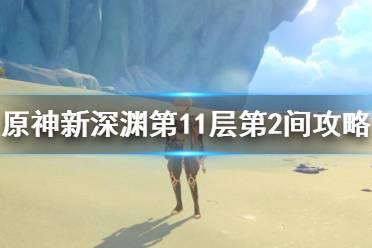 《原神》新深渊11-2怎么过?新深渊第11层第2间攻略