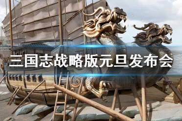 《三国志战略版》发布会内容汇总 竖屏版本及赤壁剧本玩法介绍