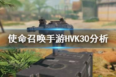 《使命召唤手游》HVK30怎么样 HVK30数据分析