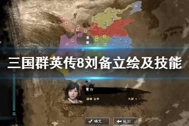 《三国群英传8》刘备技能是什么?刘备立绘及技能一览