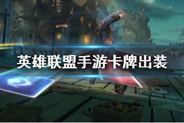《英雄联盟手游》卡牌出装攻略 lol手游卡牌大师技能介绍