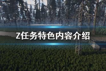 《Z任务》好玩吗 游戏特色内容介绍